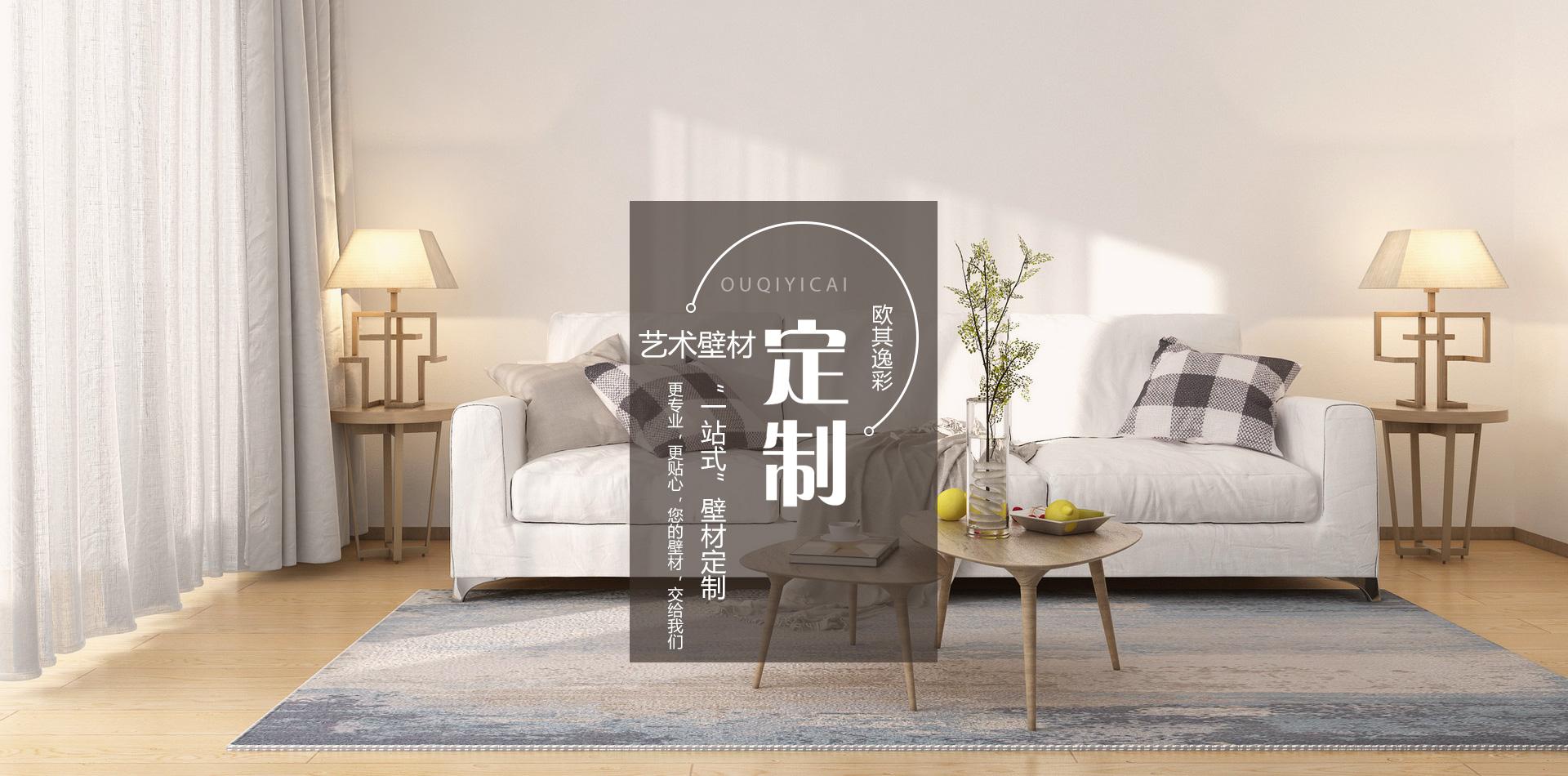 沈阳艺术涂料代理加盟